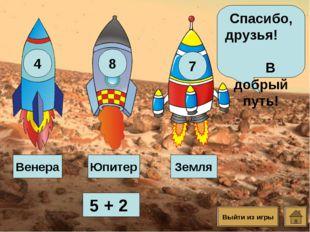 Земля 5 + 2 Венера Юпитер Спасибо, друзья! В добрый путь! Выйти из игры