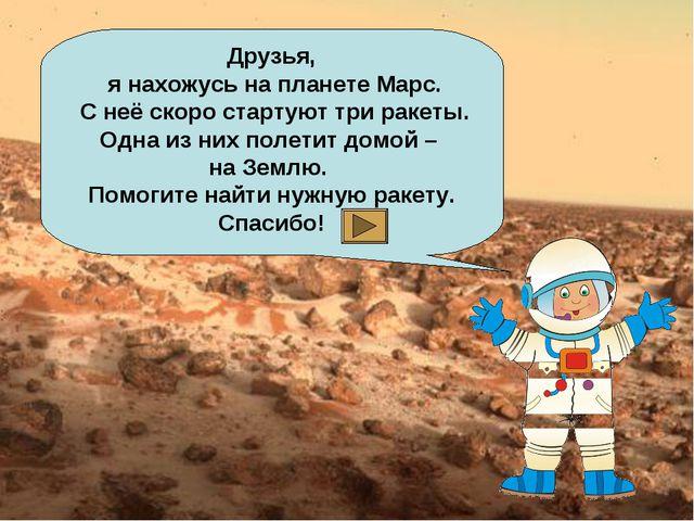 Друзья, я нахожусь на планете Марс. С неё скоро стартуют три ракеты. Одна из...