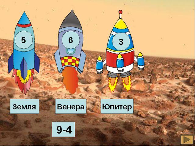 9-4 Земля Венера Юпитер