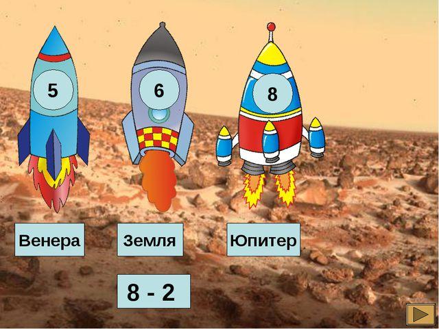 8 - 2 Земля Венера Юпитер