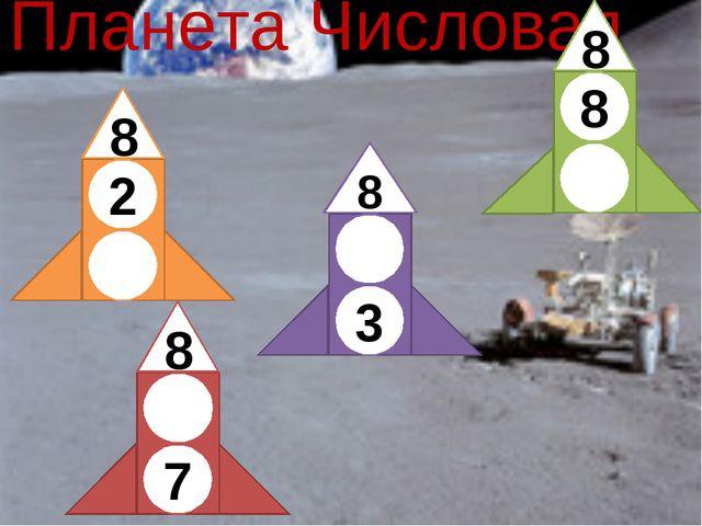 Планета Числовая 8 2 6 8 5 3 8 8 0 8 1 7