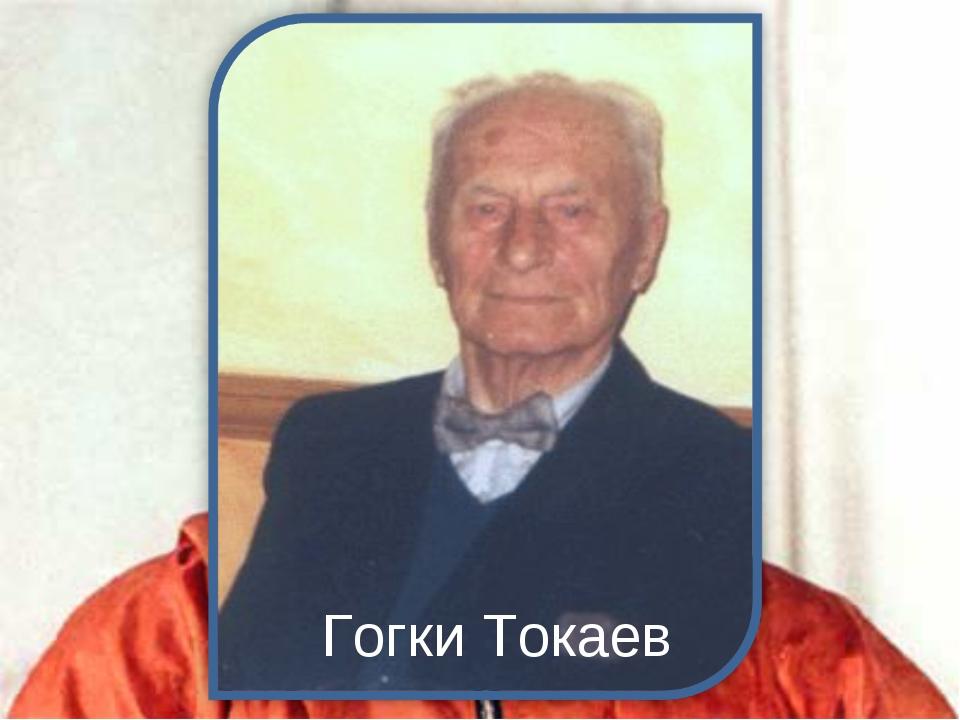 Гогки Токаев