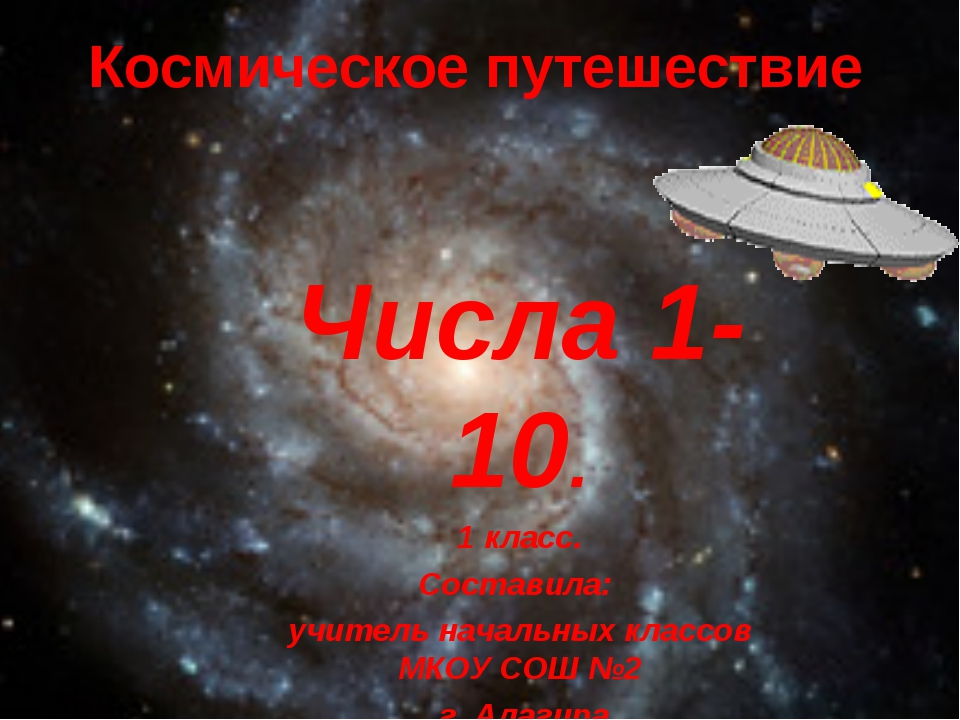 Космическое путешествие Числа 1-10. 1 класс. Составила: учитель начальных кла...