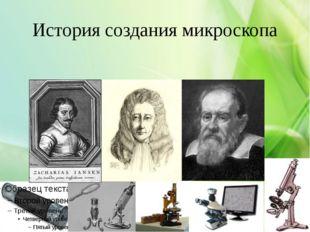 История создания микроскопа