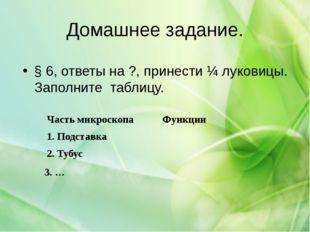 Домашнее задание. § 6, ответы на ?, принести ¼ луковицы. Заполните таблицу. Ч