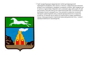 герб барнаула картинки для рисования поставите