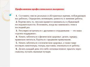 Профилактика профессионального выгорания: 1. Составить список реальных и абст