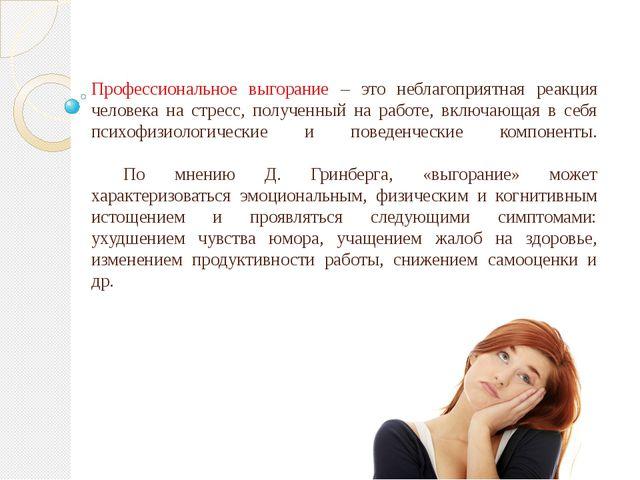 Профессиональное выгорание – это неблагоприятная реакция человека на стресс,...