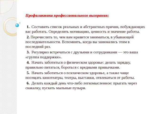 Профилактика профессионального выгорания: 1. Составить список реальных и абст...