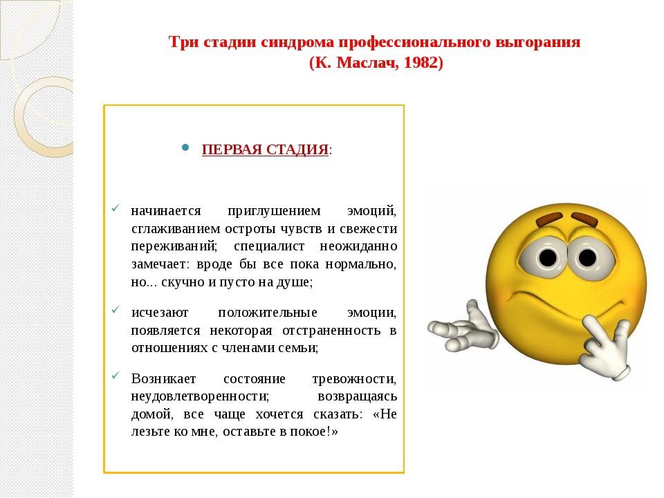Три стадии синдрома профессионального выгорания (К. Маслач, 1982) ПЕРВАЯ СТАД...