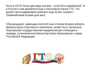 Если в СССР было два вида значков - золотой и серебряный, то в России к ним д