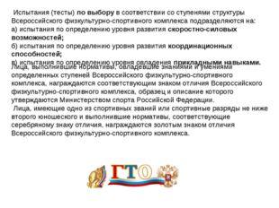 Испытания (тесты) по выбору в соответствии со ступенями структуры Всероссийс