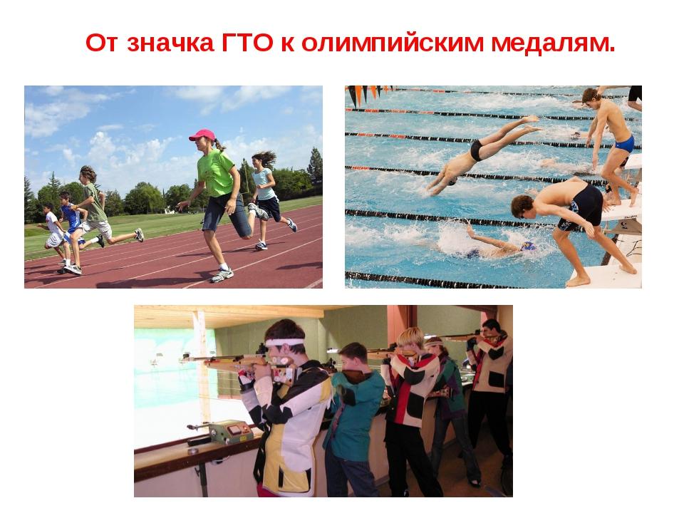 От значка ГТО к олимпийским медалям.