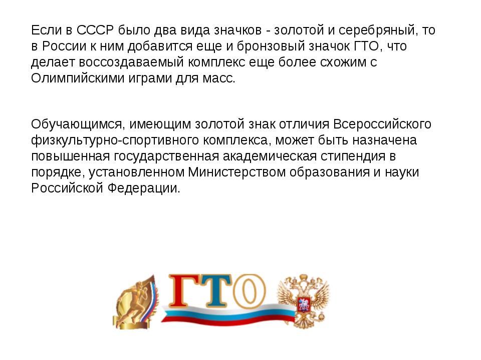 Если в СССР было два вида значков - золотой и серебряный, то в России к ним д...