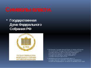 Символы власти. Государственная Дума Федерального Собрания РФ На бланках Госу