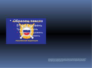 На обратной стороне полотнища синего цвета в центре - изображение единого си