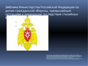 Эмблема Министерства Российской Федерации по делам гражданской обороны, чрезв