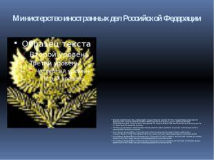 Министерство иностранных дел Российской Федерации Знаками различия для лиц, з