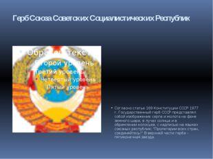 Согласно статье 169 Конституции СССР 1977 г. Государственный герб СССР предст