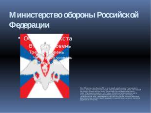Министерство обороны Российской Федерации Флаг Министерства обороны РФ по сут