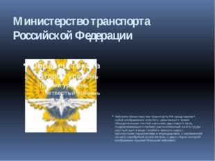 Министерство транспорта Российской Федерации Эмблема Министерства транспорта