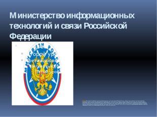 Министерство информационных технологий и связи Российской Федерации ЭмблемаМ