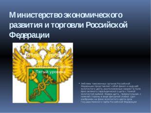 Министерство экономического развития и торговли Российской Федерации Эмблема