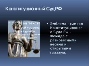 Конституционный Суд РФ Эмблема - символ Конституционного Суда РФ - Фемида с р