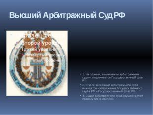 Высший Арбитражный Суд РФ 1. На здании, занимаемом арбитражным судом, поднима