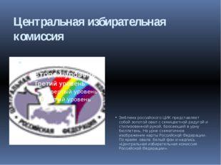 Центральная избирательная комиссия Эмблема российского ЦИК представляет собой