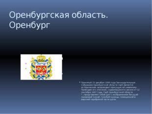 Оренбургская область. Оренбург Принятый 23 декабря 1996 года Законодательным