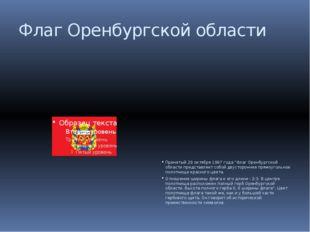"Флаг Оренбургской области Принятый 29 октября 1997 года ""Флаг Оренбургской об"