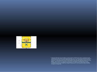 Современный герб города Оренбурга состоит из двух полей золотого цвета, разд