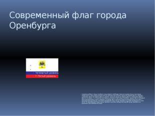 Современный флаг города Оренбурга Современный флаг города Оренбурга представл