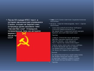 После XX съезда КПСС текст, в котором несколько раз упоминался Сталин, отоше