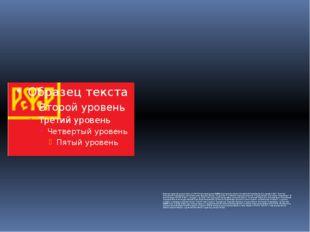 Первоначальный вариант флага РСФСР был утверденом ВЦИКом Декретом о флаге Ро