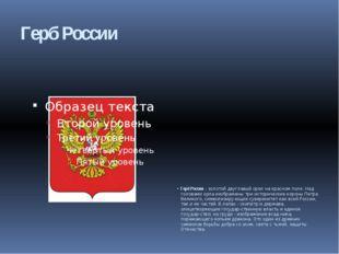 Герб России Герб России- золотой двуглавый орел на красном поле. Над голова