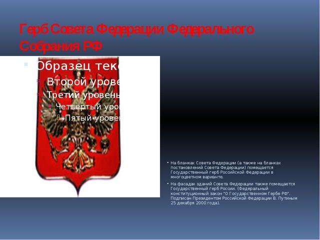Герб Совета Федерации Федерального Собрания РФ На бланках Совета Федерации (а...