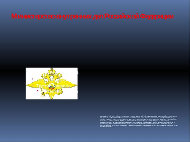 Министерство внутренних дел Российской Федерации Геральдический знак - эмблем...