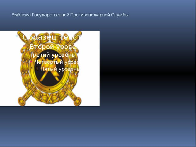 Эмблема Государственной Противопожарной Службы