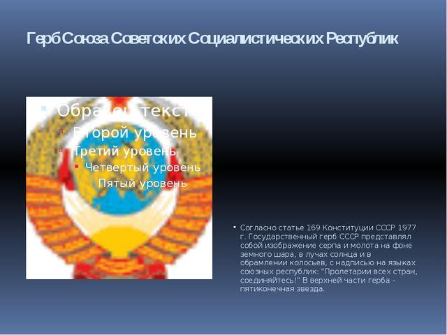 Согласно статье 169 Конституции СССР 1977 г. Государственный герб СССР предст...