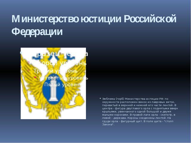 Министерство юстиции Российской Федерации Эмблема (герб) Министерства юстиции...