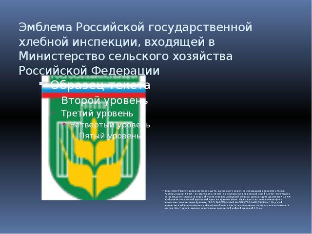 Эмблема Российской государственной хлебной инспекции, входящей в Министерство...
