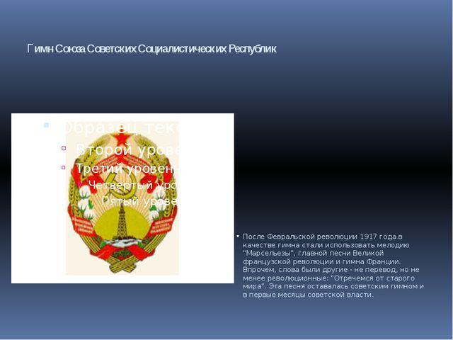 Гимн Союза Советских Социалистических Республик После Февральской революции...