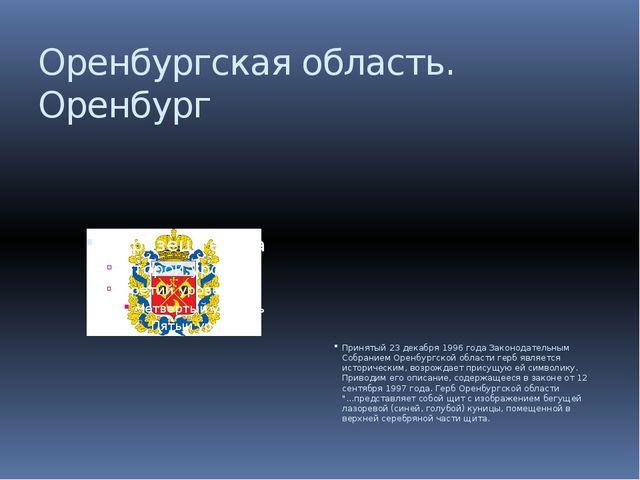 Оренбургская область. Оренбург Принятый 23 декабря 1996 года Законодательным...