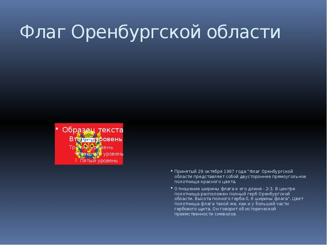 "Флаг Оренбургской области Принятый 29 октября 1997 года ""Флаг Оренбургской об..."