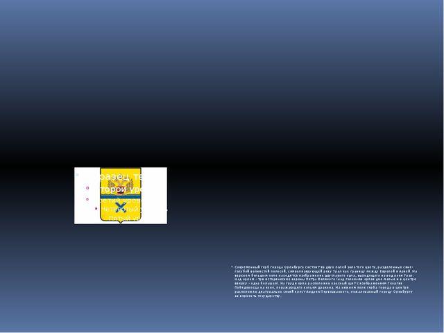 Современный герб города Оренбурга состоит из двух полей золотого цвета, разд...
