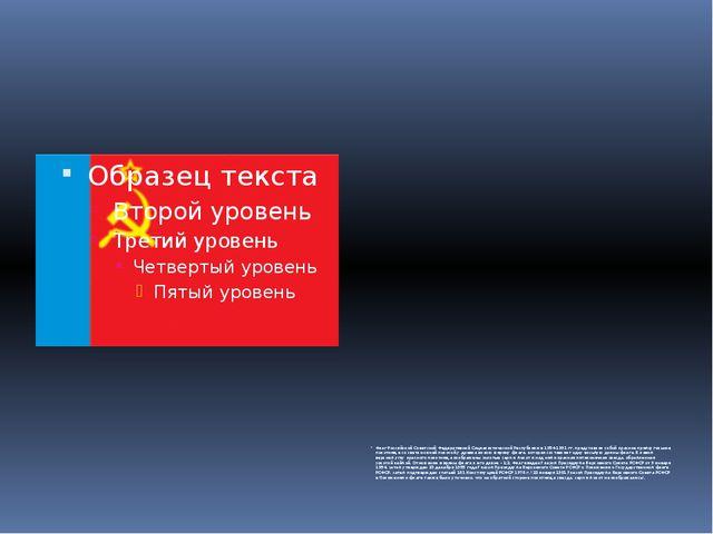 Флаг Российской Советской Федеративной Социалистической Республики в 1954-19...