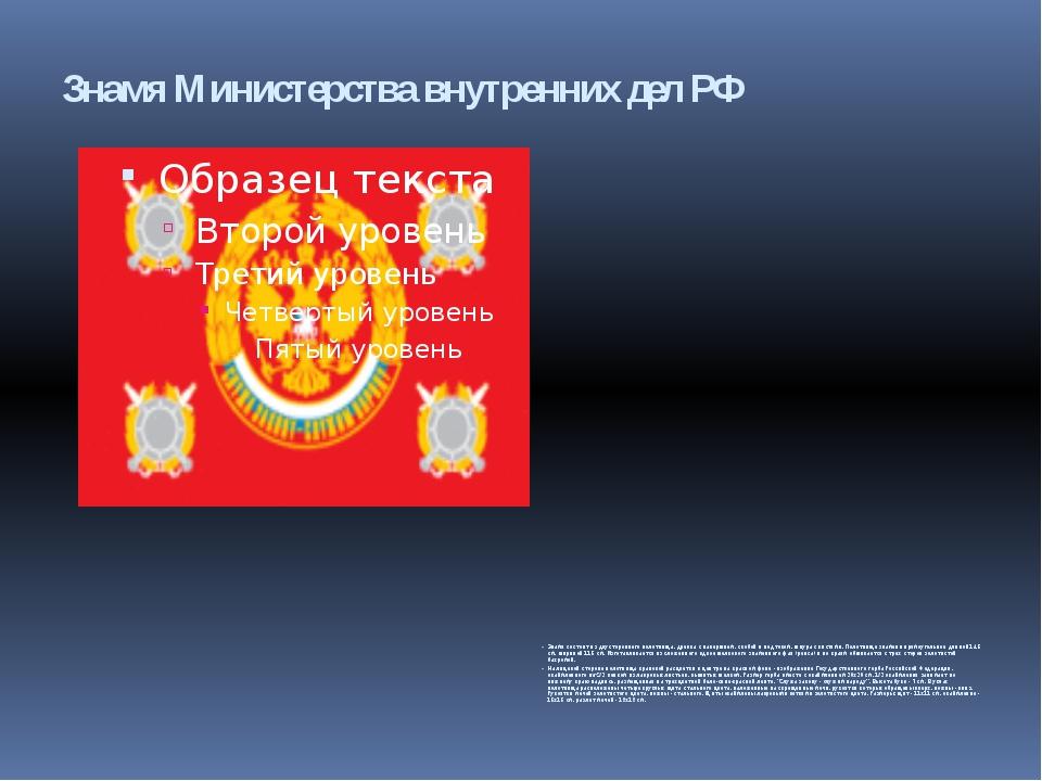 Знамя Министерства внутренних дел РФ Знамя состоит из двустороннего полотнищ...