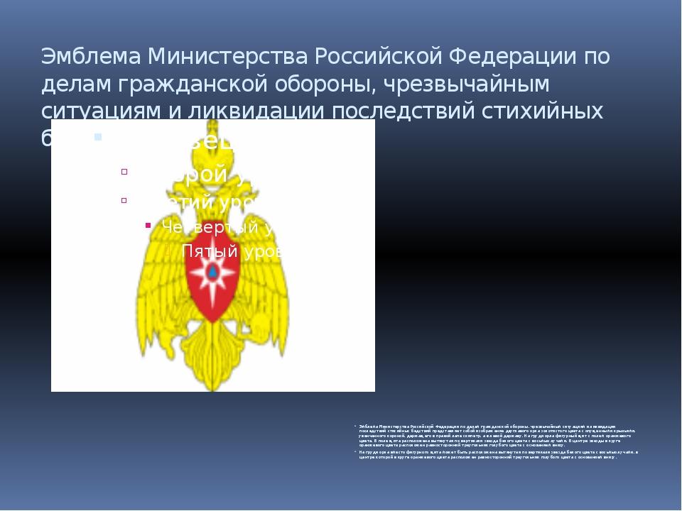Эмблема Министерства Российской Федерации по делам гражданской обороны, чрезв...